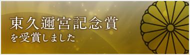 東久邇宮記念賞を受賞しました
