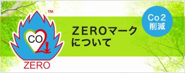 ZEROマークについて