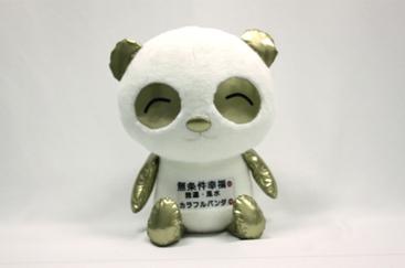 ゴールドパンダ